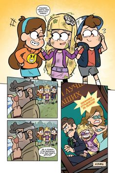 Read 41 from the story Gravity Falls - Lost Legends (Español) by ( ) with reads. Gravity Falls Dipper, Libro Gravity Falls, Gravity Falls Comics, Gravity Falls Art, Cartoon Games, Cartoon Art, Monster Falls, Dipper And Pacifica, Transformers Starscream