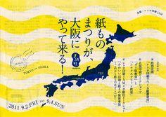 紙ものまつりin大阪 Graphic Design Posters, Graphic Design Typography, Pop Design, Design Art, Poster Ads, Poster Prints, Start Ups, Japanese Graphic Design, Japan Design