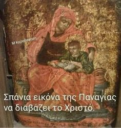 Pray Always, Mama Mary, Orthodox Christianity, Orthodox Icons, Virgin Mary, Holy Family, Wise Words, Jesus Christ, First Love