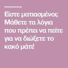 Learn the words you need . Μάθετε τα λόγια που πρέπ… Are you mischievous? Learn the Words You Need to Say to Get Away with the Evil Eye! Psalms, Orthodox Prayers, Tablet Android, Prayer For Family, Greek Quotes, Critical Thinking, Better Life, Good To Know, San Miguel