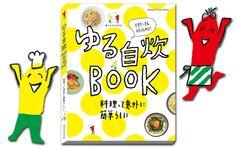 自炊はつらいよ。『ゆる自炊BOOK~料理って意外に簡単らしい~』 - 食べようびWEB
