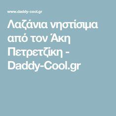 Λαζάνια νηστίσιμα από τον Άκη Πετρετζίκη - Daddy-Cool.gr Daddy, Vegan