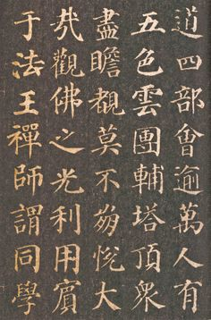 chinese calligraphy yan zhenqing - Google Search