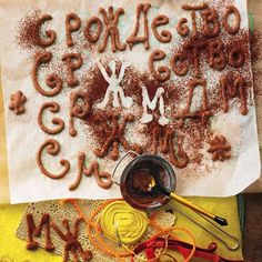 """Schön zum Verschenken ist Russisch Brot. Wir wünschen in kyrillischer Schrift """"Frohe Weihnachten"""". Macht aber nichts, wenn die Buchstaben beim Verpacken durcheinanderkommen... Zum Rezept: Russisch Brot"""