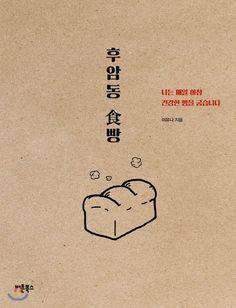 후암동 식빵 Book Design, Cover Design, Layout Design, Ink Logo, Typography Logo, Vintage Graphic Design, Retro Design, Packaging Design, Branding Design