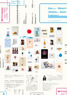 "松本幸二 ""Graphic Design Exhibition"""
