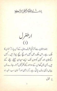 ertugrul gazi history in hindi Urdu