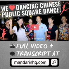 "Intermediate Chinese Conversation: Why ""Chinese Public Square Dance"" Is Wildly Popular in China! Chinese Dance, Learn Chinese, Phoenix Legend, Chinese Pinyin, Chinese Lessons, Public Square, Learn Mandarin, Square Dance, Dance Routines"