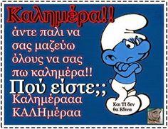 καληνυχτα αστεια - Αναζήτηση Google Happy Morning, Good Morning Good Night, Love Hug, Greek Quotes, Emoticon, Smiley, Twitter Sign Up, Smurfs, Texts