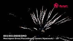 Фейерверк Российский Салют/Красный. 19 выстрелов. Высота разрыва: 25 Время работы: 46 сек. Артикул:00190125006MO #корпоратив #огни #смотрисалют #лобачевского #куписалют #смех#подарки#подруги  #moscow  #сднёмрождения #деньрождения #мск #внебо #признаниевлюбви #Russia #праздник #радости #праздник #черезвесьгород #деньрождения #хорошийвечер #креативно #инстадети