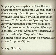 Smart Quotes, Best Quotes, Love Quotes, Greek Quotes, English Quotes, Poetry Quotes, Self Improvement, Wise Words, Thoughts