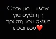Rap Quotes, Movie Quotes, Motivational Quotes, Greek Love Quotes, Colors And Emotions, Greek Words, Forever Love, Couple Quotes, Picture Quotes