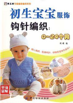初生宝宝服饰钩针编织:0-24个月 - 壹一 - 壹一的博客