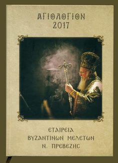 Πρέβεζα: Κυκλοφόρησε από την Εταιρεία Βυζαντινών Μελετών Ν. Πρεβέζης το Ημερολόγιο  Αγιολόγιο του έτους 2017