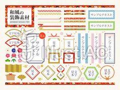 イラストレーター ぶらおさんのプロフィール/無料イラストなら「イラストAC」 #ぶらお #イラストAC #フリー素材 #無料素材 #無料イラスト #商用利用可 #イラスト #デザイン #フレーム #枠 #和柄 #飾り #和紙 #和 #日本 #壁紙 #背景素材 Graphic Design Layouts, Layout Design, Japanese Textiles, Japanese Design, Banner Design, Bullet Journal, Holiday Decor, Painting, Icons