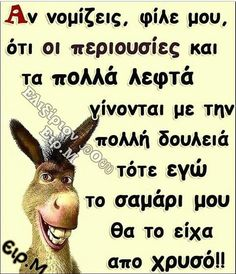 Funny Greek Quotes, Funny Quotes, Life Quotes, Positive Quotes, Motivational Quotes, Greek Culture, Big Words, True Words, Inspire Me