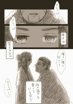 Golden Kamuy, Beans, Cool Stuff, Anime, Movie Posters, Film Poster, Cartoon Movies, Anime Music, Animation