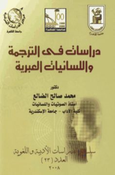 تحميل كتاب دراسات في الترجمة واللسانيات العبرية Pdf مجانا ل محمد صالح الضالع كتب Pdf In 2021 Books Home Decor Decals