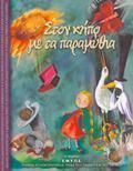 Greek Language, Audio Books, Fairy Tales, My Books, Wings, Christmas Ornaments, Holiday Decor, Blog, Painting