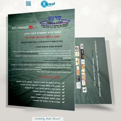 """Business Flyer for company """"interkor"""""""