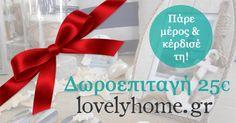 Δύο (2) τυχεροί θα κερδίσουν από μια Δωροεπιταγή αξίας 25 ευρώ η κάθε μια, για αγορές από το lovelyhome.gr