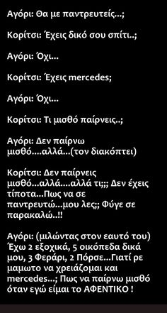 Αγόρι: Θα με παντρευτείς… Funny Greek Quotes, Greek Memes, Stupid Funny Memes, Funny Facts, English Jokes, Minions Quotes, Funny Photos, Wise Words, Me Quotes