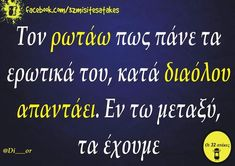 Funny Status Quotes, Funny Statuses, Funny Picture Quotes, Funny Greek, Try Not To Laugh, Greek Quotes, Hilarious, Funny Shit, Funny Stuff
