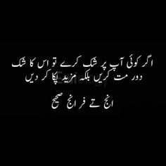 Urdu funny poetry, funny quotes in urdu, fake quotes, people quotes, Urdu Funny Poetry, Funny Quotes In Urdu, Funny Quotes For Teens, Funny Quotes About Life, Sarcastic Quotes, Qoutes, Quotes Quotes, Fake Quotes, Girly Quotes