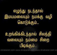 Tamil Got Quotes, Motivational Quotes For Life, Positive Quotes, Inspirational Quotes, Buddha Quotes Life, Life Quotes, Qoutes, Lonely Quotes, Touching Words