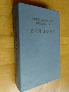 Soviet Russian Writers Memories About Lenin In Russian 1990