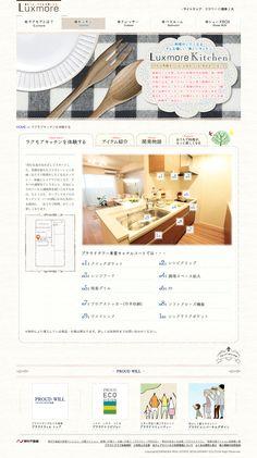 ラクモアキッチン  http://www.proud-web.jp/proudclub/will/luxmore/kitchen/index.html