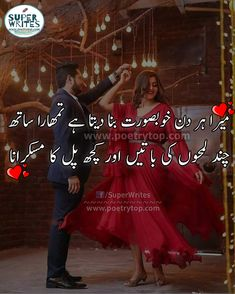 Find best Romantic Poetry Urdu by famous poets ? We have the Big collection of Romantic Shayari Like Love Romantic Poetry Urdu SMS images. Forever Love Quotes, Rumi Love Quotes, Muslim Love Quotes, Love Quotes Poetry, Cute Attitude Quotes, Love Poetry Urdu, My Poetry, Life Quotes, Urdu Quotes