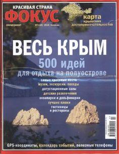 """Спецпроект журнала """"Фокус"""" Красивая страна 2010 №03 (10) (Украина) - Весь Крым. 500 идей для отдыха на полуострове"""