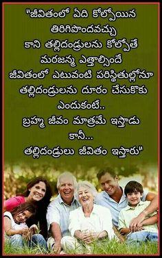 30 À°¬ À°§ Ideas Telugu Inspirational Quotes Life Quotes Quotations