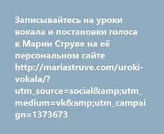http://mariastruve.com/uroki-vokala/?utm_source=social&utm_medium=vk&utm_campaign=1373673  Записывайтесь на уроки вокала и постановки голоса к Марии Струве на её персональном сайте http://mariastruve.com/uroki-vokala/?utm_source=social&utm_medium=vk&utm_campaign=1373673
