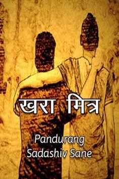 Pin by Nri Gujarati on NriGujarati | Biography, Movie