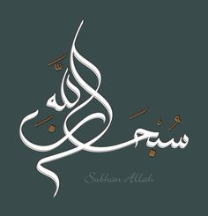 Subhan Allah - Calligraphy by Hani Zuhair, via Behance Arabic Calligraphy Art, Arabic Art, Arabic Handwriting, Islamic Patterns, Islamic Motifs, Islamic Paintings, Islamic Wall Art, Writing Art, Paisley