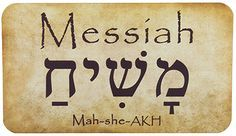 Messiah Hebrew Message Card. Learn more about Hebrew at: http://olivepresspublishing.org/hebrew.html