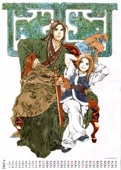 Twelve Kingdoms - En and Enki Funny Character, Character Concept, Character Design, Illustration Example, Illustration Art, The Twelve Kingdoms, Light Novel, Art And Architecture, Amazing Art
