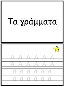 ΓΡΑΜΜΑΤΑ