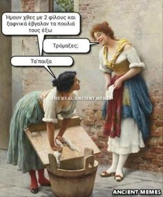 Aνθολογία Ancient Memes Greek Memes, Funny Greek, Greek Quotes, Ancient Memes, Sarcastic Quotes, Qoutes, Beach Photography, Puns, Funny Jokes