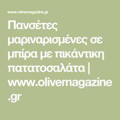Πανσέτες μαριναρισμένες σε μπίρα με πικάντικη πατατοσαλάτα | www.olivemagazine.gr