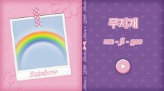 Learn Korean Language Vocabulary #8 - Rainbow + pronunciation #learnkorean #hangul #koreanlanguage #무지개 #한글 #learning #flashcard #words #flashcards
