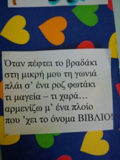 Library Books, My Books, Diy And Crafts, Crafts For Kids, Library Inspiration, Greek Language, School Librarian, Special Education, Back To School