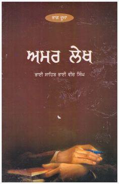 15 Best Bhai Vir Singh Books images in 2014 | Author
