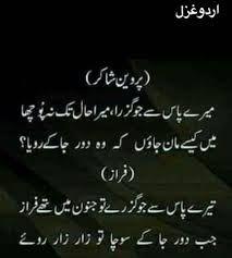 Urdu Funny Poetry, Poetry Quotes In Urdu, Urdu Poetry Romantic, Love Poetry Urdu, Quotations, Urdu Quotes, Qoutes, Post Quotes, Islamic Quotes