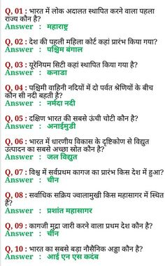 यूपीएससी UPSC आईएएस IAS gktoday current affairs General Knowledge Questions and Answers For Competitive Exams General Knowledge Book, Gernal Knowledge, Knowledge Quotes, Education Quotes In Hindi, Physical Education Lessons, English Vocabulary Words, Learn English Words, Gk Question In Hindi, Ias Study Material