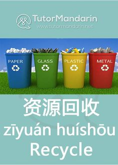 Today is the 20th anniversary of America Recycles Day. It was started in 1997 by the National Recycling Coalition. On this day, #Americans whose recycling habits help maintain our global leadership and competitiveness. #AmericaRecyclesDay #recycles #Mandarin #chineselessons #chineselanguage #studychinese #studymandarin #chineseflashcard