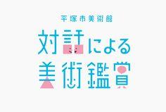 tegusu - Hiratsuka Museum / Appreciation of Art through Dialogue - Eveline Lias Brand Identity Design, Branding Design, Chinese Logo, Typography Design, Lettering, Calligraphy Logo, Japan Logo, Japanese Typography, Typo Logo