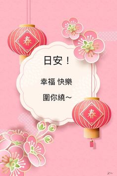 Good Morning Coffee Gif, Chinese New Year Greeting, Chinese Quotes, Solar, Moon, The Moon